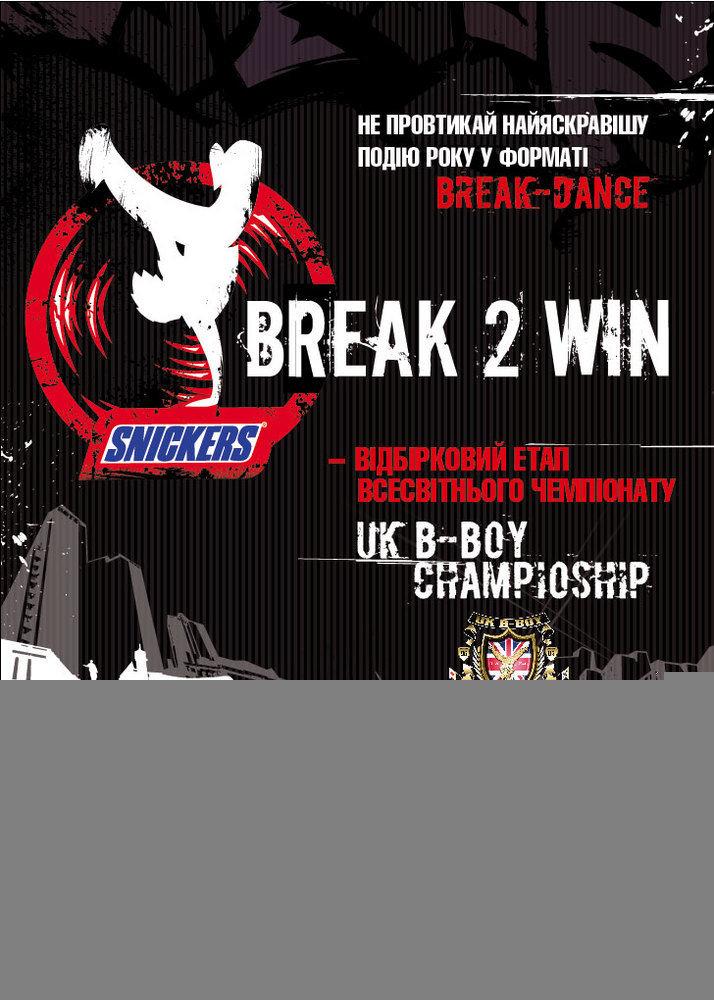 break2win2007