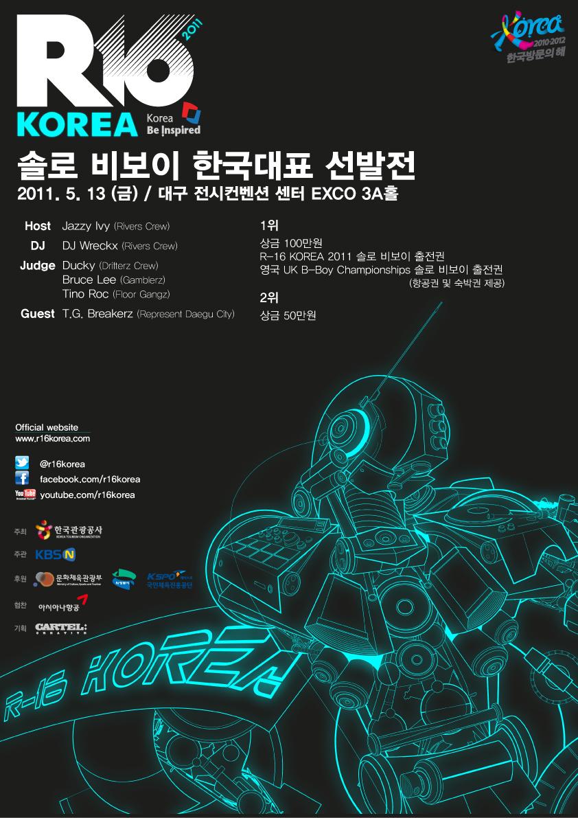 R16 KOREA 2011